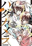 ハダカメラ 4 (4) (ビッグコミックス)