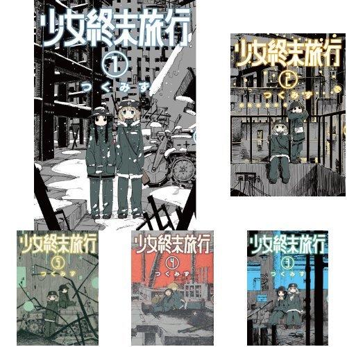 少女終末旅行 1-5巻セット