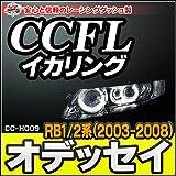 CC-HO09 Odyssey/オデッセイ(RB1/2系/2003-2008/H15-H20) CCFLイカリング・冷極管エンジェルアイ/HONDA/ホンダ レーシングダッシュ製