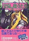 楽園の魔女たち―ドラゴンズ・ヘッド (コバルト文庫)