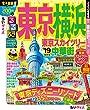 るるぶ東京 横浜 東京スカイツリー® 中華街'19 ちいサイズ (るるぶ情報版)