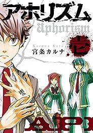 アホリズムaphorism 壱巻 (デジタル版ガンガンウイングコミックス)
