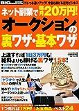 BIG tomorrow (ビッグ・トゥモロウ) 増刊 ネット副業で毎月20万円 2013年 04月号 [雑誌] [雑誌] / 青春出版社 (刊)