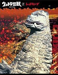 ウルトラ怪獣コレクション(2) (講談社シリーズMOOK)