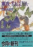 薫夜 KAGUYA―鬼の風水〈7〉 (講談社X文庫―ホワイトハート)