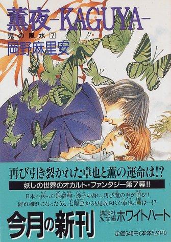 薫夜 KAGUYA―鬼の風水〈7〉 (講談社X文庫―ホワイトハート)の詳細を見る
