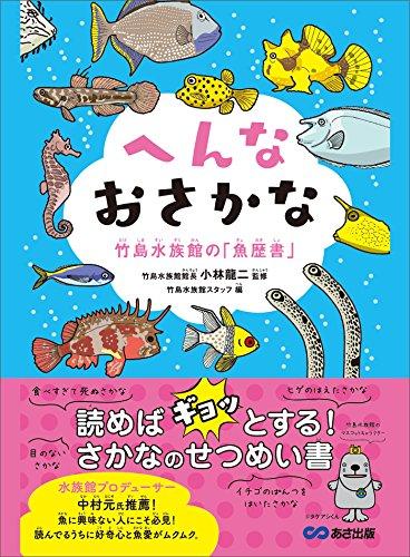 へんなおさかな 竹島水族館の「魚歴書」―――読めば「ギョッ」とする!さかなのせつめい書