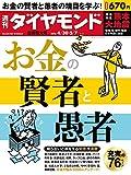 週刊ダイヤモンド 2016年4/30・5/7合併号 [雑誌]