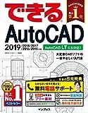 できるAutoCAD 2019/2018/2017/2016/2015対応 できるシリーズ