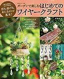 ガーデンで楽しむはじめてのワイヤークラフト (私のカントリー別冊)