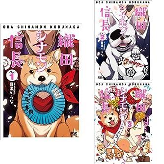 織田シナモン信長 1-3巻 新品セット (クーポンで+3%ポイント)