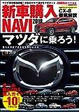 CARトップ特別編集 新車購入NAVI2018 マツダ編 (CARTOP MOOK)