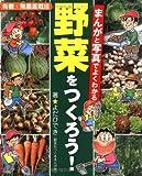 まんがと写真でよくわかる野菜をつくろう!―有機・無農薬栽培 (ブティック・ムック No. 782) 画像