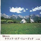 NHK名曲アルバム エッセンシャルシリーズ12 サウンド・オブ・ミュージック オーストリア(3)