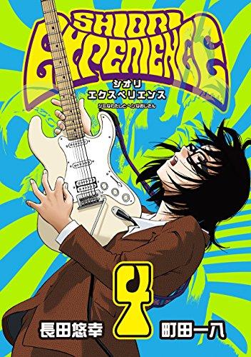 SHIORI EXPERIENCE ジミなわたしとヘンなおじさん(4) (ビッグガンガンコミックス)の詳細を見る