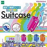 誰得! ?俺得!! シリーズSELECTION Suitcase スーツケース 全5種セット ガチャガチャ
