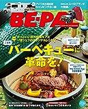 BE-PAL (ビーパル) 2017年 10月号 [雑誌]
