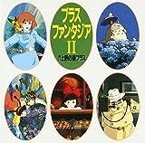 ブラスファンタジアII〜宮崎アニメ作品集〜