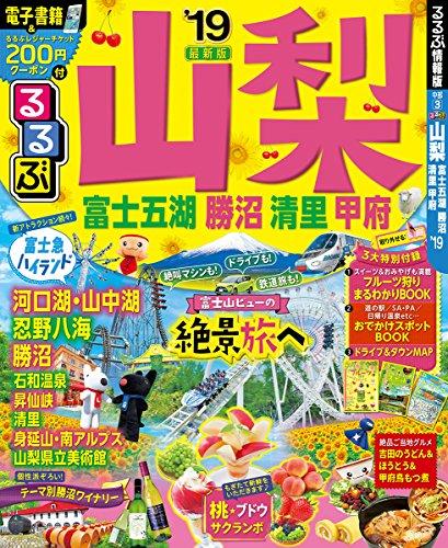 るるぶ山梨 富士五湖 勝沼 清里 甲府'19 (るるぶ情報版 中部 3)