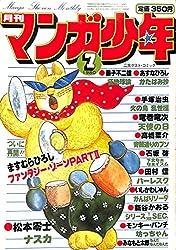 月刊 マンガ少年 1980年7月号