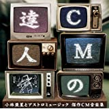 CMの達人 小林亜星とアストロミュージック 傑作CM音楽集