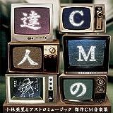 CMの達人 小林亜星とアストロミュージック 傑作CM音楽集を試聴する