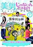 美男、じゃないんですね!?~Pretty Ugly~【Vol.7(全10巻)】[DVD]