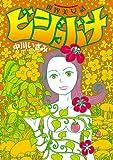 世界美女話 ビジョバナ / 中川 いさみ のシリーズ情報を見る