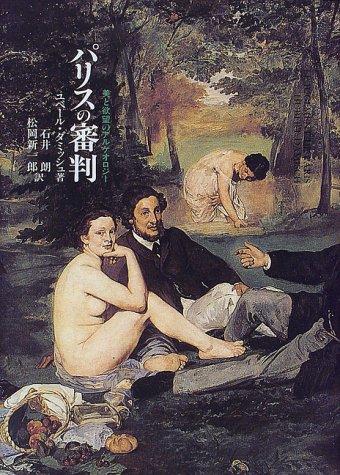 パリスの審判―美と欲望のアルケオロジー / ユベール・ダミッシュ