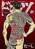 ドンケツ (21) (ヤングキングコミックス)
