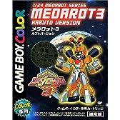 メダロット3 カブトバージョン 通常版