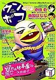 ウンポコ vol.1 (ディアプラスコミックス)