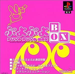 ぷよぷよBOX