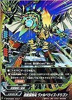 超武装騎竜 ヴァルベライズ・ドラゴン ガチレア バディファイト ドドド大冒険 bf-bt03-009