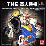SIMPLE キャラクター2000シリーズ Vol.1 機動戦士ガンダムTHE軍人ホモビ