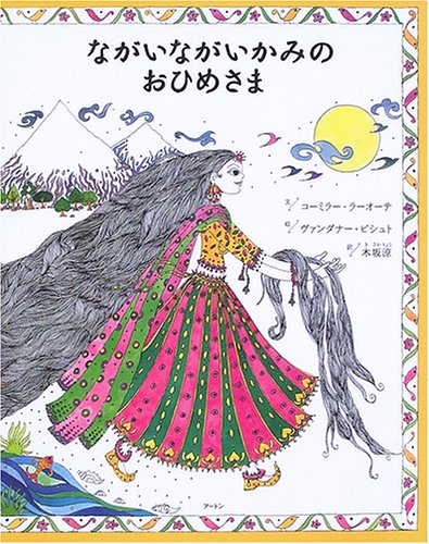 ながいながいかみのおひめさま (アジア・アフリカ絵本シリーズ―インド)の詳細を見る