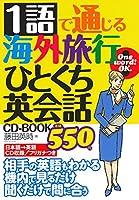 1語で通じる海外旅行ひとくち英会話 CD-BOOK