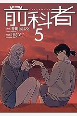 前科者(5) (ビッグコミックス) Kindle版