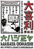 大喜利まみれ(1) (ビッグコミックス)