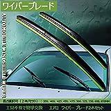 (アウト-エムピー) AUTO-MP ワイパー ワイパーブレード エアロ クラウン 17系 クラウンマジェスタ17系 JZS17 UZS17 びびり止め 窓拭き 550mm運転席—475mm助手席 撥水ブレード Uクリップ 2本/セツト 黒 雪にも雨にも使える