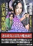 流れ星魔性剣―淫導師・流一朗太  / 睦月 影郎 のシリーズ情報を見る