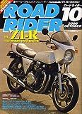 ROAD RIDER (ロードライダー) 2006年 10月号 [雑誌]