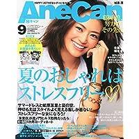 AneCan (アネキャン) 2014年 09月号 [雑誌]