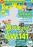 TokaiWalker東海ウォーカー 2017 5月号 [雑誌]