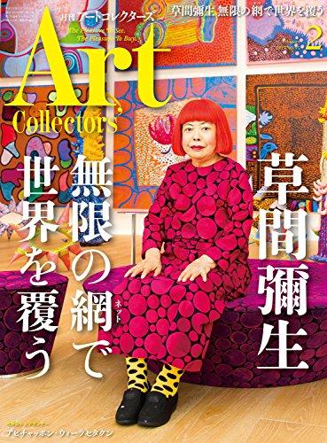 ARTcollectors'(アートコレクターズ) 2017年 2 月号
