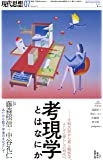 現代思想 2019年7月号 特集=考現学とはなにか ―今和次郎から路上観察学、そして〈暮らし〉の時代へ―