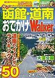 ウォーカームックぐるっと函館・道南おでかけWalker 61805‐78