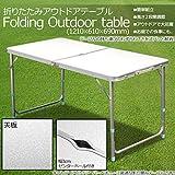 iimono117 アウトドアテーブル 1.2m 簡単設立 2つ折り 折り畳み式/レジャーテーブル ピクニックテーブルセット 折りたたみ式