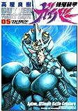 強殖装甲ガイバー (5) (角川コミックス・エース)