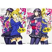 冴えない彼女の育てかた Girls Side [コミック] 1-2巻セット